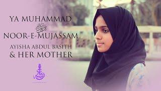 Ya Muhammad ﷺ Noor-e-Mujassam - Ayisha Abdul Basith & Her Mother