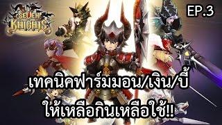 getlinkyoutube.com-Seven Knights Station  EP.3 : เทคนิคฟาร์มมอน เงิน บี้ ให้เหลือกินเหลือใช้!!