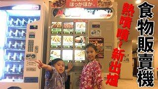 新潮的食物販賣機 肚子餓就可以買到章魚燒 炸物的機器 熱噴噴像現做 Sunny Yummy running toys 跟玩具開箱