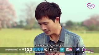 getlinkyoutube.com-แค่เผลอใจหรืออยากไปจริงๆ - พร้อมรัก จักรพล [Official MV]