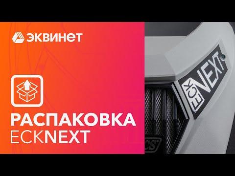 Распаковка. ECK NEXT/FLAG - Установка для заправки автокондиционеров