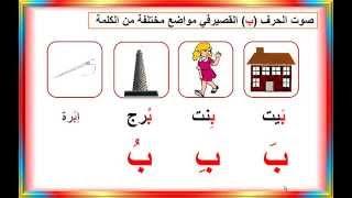 تعليم حروف الهجاء - الدرس الثاني - حرف الباء