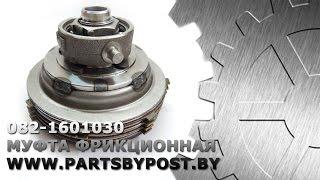 getlinkyoutube.com-Муфта фрикционная 082-1601030