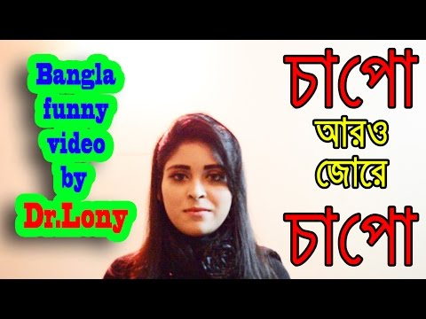 New Bangla Funny Video | 18+ Bangladeshi comedy | Chapo | আরও জোরে চাপ | চাপো | Dr.Lony✔