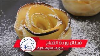 getlinkyoutube.com-تارتولات وردة التفاح شهية وسريعة التحضير الشيف نادية  |Tartelettes roses de pommes