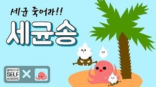 getlinkyoutube.com-셀프어쿠스틱 :: 세균 송 (feat. 시발낙지) Virus Song