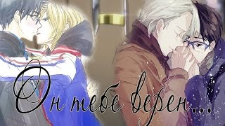 getlinkyoutube.com-Виктор/Юри/Юрий - Он тебе верен...[Yuri!!! on ice/Юри!!! на льду]