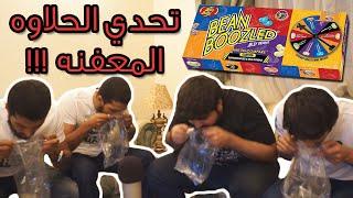 getlinkyoutube.com-تحدي الحلاوه المعفنه : مع التوأم وأخوي !! - Bean Boozled Challenge ( الجزء الأول )