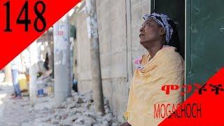 Mogachoch EBS Latest Series Drama - S06E148 - Part 148