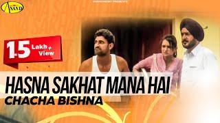 getlinkyoutube.com-Hasna Sakhat Mana Hai || Chacha Bishna || New Comedy Punjabi Movie 2015 Anand Music