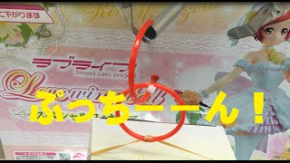 getlinkyoutube.com-UFOキャッチャー ラブライブ! Love wing bell 星空凛フィギュア