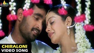 Pallakilo Pellikuthuru Songs | Chiraloni Goppatanam Video Song | Gowtam, Rathi | Sri Balaji Video