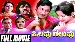 getlinkyoutube.com-Olavu Geluvu – ಒಲವು ಗೆಲುವು| Kannada Full HD Movie | FEAT. Dr Rajkumar, Lakshmi