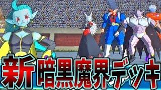 【リーダー魔神プティン/新・暗黒魔界デッキを使ってみた!!】SDBH スーパードラゴンボールヒーローズ 2弾【Super Dragonball Heroese】