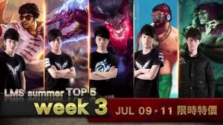 《LOL》2016 LMS TOP5 Week3