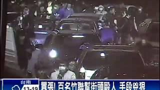 getlinkyoutube.com-百名竹聯幫街頭毆人 警逮9嫌-民視新聞