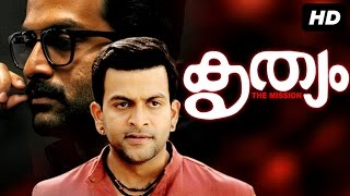 getlinkyoutube.com-Krithyam [HD] | Malayalam Full Movie | prithviraj & Pavithra