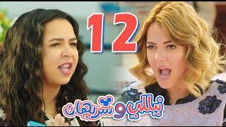 getlinkyoutube.com-مسلسل نيللي وشريهان - الحلقه الثانية عشر | Nelly & Sherihan - Episode 12