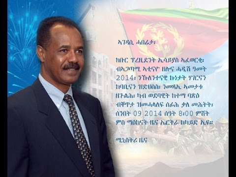 Announcement: Eritrea 2014 Interview with President Isaias Afewerki | Eri-TV
