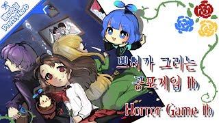 getlinkyoutube.com-Drawing Horror Game Ib [PrettyHerb 쁘띠허브]