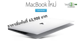 getlinkyoutube.com-เดอะ รีวิวเวอร์ : Mac Book ใหม่ล่าสุดจากค่าย Apple 16 พ.ค. 58 (1/3)