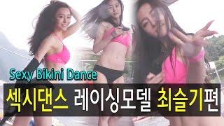 getlinkyoutube.com-Sexy dance racing model Seulgi Choi ver. Sexy Bikini Dance (R3hab & Deorro -Flashlight)