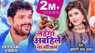 getlinkyoutube.com-लहँगा अबहिले ना भींजल I Lahanga Abahile Na Bhijal I Samaan Rangwaweli | Khesari Lal I 2015 I