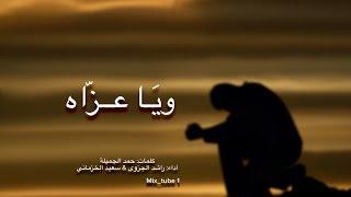 getlinkyoutube.com-شيلة وياعزاه راشد الجزوى وسعيد الخزماني