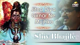 getlinkyoutube.com-Latest Shivji Bhajan | Jitna Diya Girnar Ne Mujhko | New Hindi Bhajan | Kaushik Bhojak | Full Audio