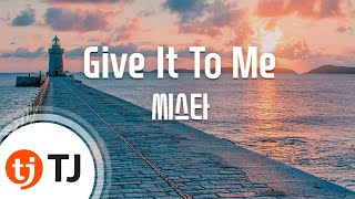 getlinkyoutube.com-Give It To Me_SISTAR 씨스타_TJ노래방 (Karaoke/lyrics/romanization/KOREAN)
