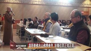 getlinkyoutube.com-20140122 溫哥華佛光山佛學會考 培養信眾正知正見