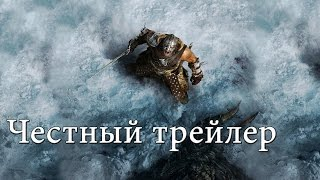 getlinkyoutube.com-Честный трейлер Skyrim [No Sense озвучка]