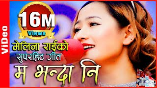 getlinkyoutube.com-Ma Bhanda Ni - Melina Rai || New Nepali Adhunik Sentimental Song 2016/2073||Cover Video