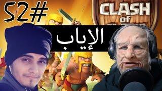 هاشم عامر وجدو الشايب تحدي الإياب/ التحدي المستحيل في كلاش اوف كلانس/ الحلقة 52 clash of clans