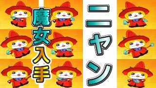 getlinkyoutube.com-【妖怪ウォッチバスターズ】 【赤猫団】 ニャン魔女と5回目のバトル 【ゆっくり実況・電脳ちきん】