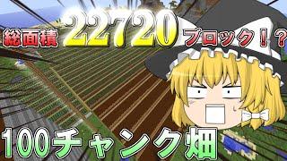 【Minecraft】農業でダイヤ100万個【ゆっくり実況】Part8