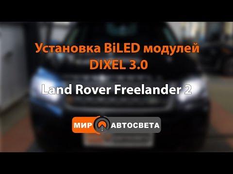 Установка BiLED модулей DIXEL 3.0 | Land Rover Freelander 2