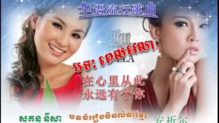 在心里从此永远有个你 ▶ ពេលវេលា - chinese song ▶ ពេលវេលា ▶ pel velea by nop bayarith & sokun nisa | pel velea
