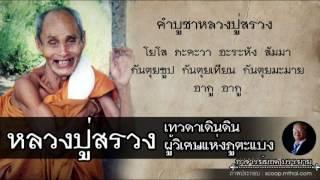 getlinkyoutube.com-อาจารย์ยอด : หลวงปู่สรวง ออยเตียนสรูล [พระอริยสงฆ์]