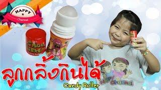 getlinkyoutube.com-ลูกกลิ้ง กินได้ Candy Roller  พี่ฟิล์ม น้องฟิวส์ Happy Channel