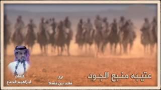 getlinkyoutube.com-عتيبه منبع الجود ll كلمات l ابراهيم الجذع اداء l فهد بن فصلا