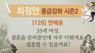 [최정안 중급강좌 시즌2][026] 연애운.33세 여성.결혼을 준비중인데 자꾸 미뤄져요 결혼할 수 있을까요