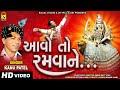 gujarati garba songs - aavo to ramvane part-1 - album : aavo to ramvane
