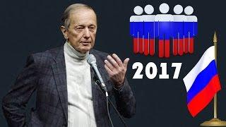 getlinkyoutube.com-Свежие новости от Михаила Задорнова. Что происходит в нашей стране?