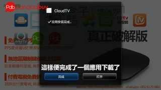 getlinkyoutube.com-【 自己動手破解 】小米盒子翻牆破解教學。適合任何國家地區人士使用(04.09.16更新新增ViuTV)