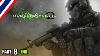 getlinkyoutube.com-BRF - Call of Duty : Modern Warfare 2 [Part 8] END