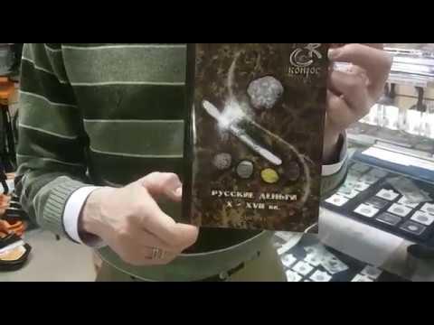 Русские деньги X-XVII вв. Редакция 7, 2018