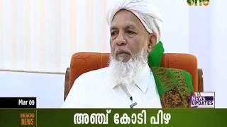 Ali Kutty Musliyar: I never asked Muslim League to prohibit seats to women