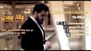 getlinkyoutube.com-ماله معدن | شعر لـ حيدر ابو العباس | With No Mineral