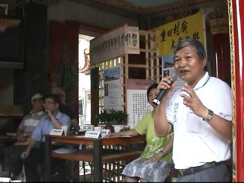 海尾朝皇宮、台南市社大台江分校舉辦「重回村廟,再造台灣」論壇